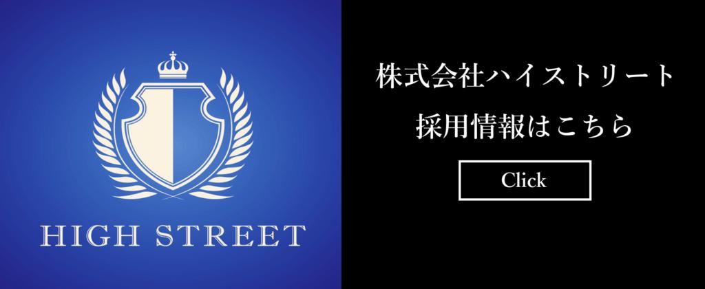 株式会社ハイストリートの採用情報