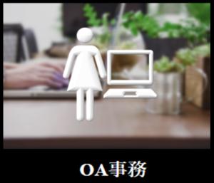 OA事務の採用情報