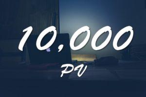 1万PV突破